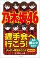乃木坂46 握手会へ行こう!メッチャ攻略BOOK<新装改訂版> 全員新ネタ追加!!