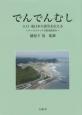 でんでんむし 3.11 東日本大震災を伝える~ケースメソッドで防