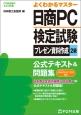 日商PC検定試験 プレゼン資料作成 2級 公式テキスト&問題集 よくわかるマスター