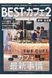 BEST★カフェ 東海・名古屋 大好評のBEST★カフェの第2弾!!編集部が厳選し(2)