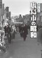 広島市の昭和 写真アルバム