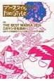 フリースタイル 特集:THE BEST MANGA 2016 このマンガを読め! (31)