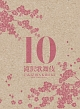 滝沢歌舞伎10th Anniversary(3DVD)【シンガポール盤】