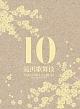 滝沢歌舞伎10th Anniversary(3DVD)【日本盤】