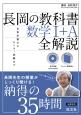 長岡の教科書 数学1+A 全解説 DVD付 日常学習からセンター試験まで