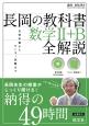 長岡の教科書 数学2+B 全解説 DVD付 日常学習からセンター試験まで
