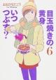 目玉焼きの黄身 いつつぶす? (6)