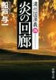 炎の回廊 満州国演義4
