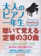 大人のピアノ一年生 聴いて覚える定番の30曲 模範演奏CD2枚付 初心者にやさしいアレンジ&音名カナ入り★