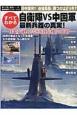 自衛隊VS中国軍 すべてわかる 最新兵器の真実! 日米中「終わりなき南沙危機」の針路