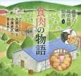 農業の発明発見物語 食肉の物語 (4)