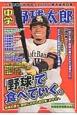 中学野球太郎 「野球」で食べていく。 (9)