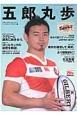 五郎丸歩(ヤマハ発動機) ラグビー日本代表
