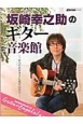 THE ALFEE 坂崎幸之助のギター音楽館-すべてのギターに愛を込めて-
