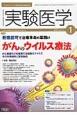 実験医学 34-1 2016.1 特集:新薬認可で治療革命の幕開けがんのウイルス療法 バイオサイエンスと医学の最先端総合誌