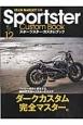 スポーツスター・カスタムブック CLUB HARLEY別冊 (12)