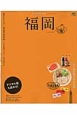 トリコガイド 福岡 2nd EDITION 屋台セレクション/要注目の糸島半島/うどん&ラーメ