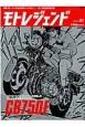 モトレジェンド ホンダCB750F編 開発ストーリーから読み解くバイクと人(1)