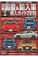 最新・国産&輸入車 全モデル購入ガイド 2016 JAF USER HANDBOOK