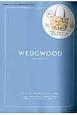 WEDGWOOD ENGLAND 1759 ウェッジウッド初の公式ブランドムック