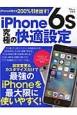 iPhone6s 究極の快適設定 iPhoneの実力を200%引き出す!