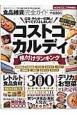 食品雑貨完全ガイド MONOQLO特別編集 完全ガイドシリーズ122 発表!本当に買って良しな食品・食材