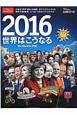 2016 世界はこうなる The World in 2016 「未来を予見する数々の知性」創刊30周年記念特集