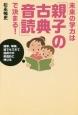 未来の学力は「親子の古典音読」で決まる! 簡単、単純、誰でもできて国語力が飛躍的に伸びる