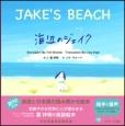 海辺のジェイク<ミニ版>