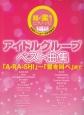 アイドルグループ ベスト30 「A・RA・SHI」~「愛を叫べ」まで 全音名フリガナ・両手指番号付