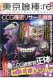 東京喰種:re CCG機密リサーチ調書 ハッピーライフシリーズ