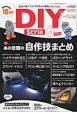 DIY Style あの話題の自作技まとめ LEDヘッドライト/流れるウインカー 自分の手でクルマを今より便利にカッコよく(6)