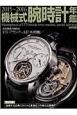 機械式腕時計年鑑 2015~2016 本格機械式腕時計175ブランド、537本掲載