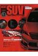 "NEXT SUV ""SUV乗り""の最旬スタイルアップBOOK (7)"