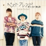 ベストフレンド(DVD付)