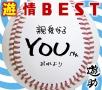 遊情BEST(DVD付)