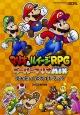 マリオ&ルイージRPG ペーパーマリオMIX ぱぁふぇくとガイドブック NINTENDO3DS
