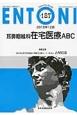 ENTONI 2015.12 耳鼻咽喉科在宅医療ABC Monthly Book(187)