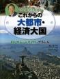 池上彰が注目するこれからの大都市・経済大国 リオデジャネイロ・ブラジル (3)