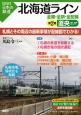 図説・日本の鉄道 北海道ライン 道南エリア 全線・全駅・全配線(2)