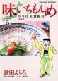 味いちもんめ にっぽん食紀行 (5)