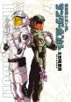 機動戦士ガンダム サンダーボルト<限定版>  カレンダー&ネーム付き (7)