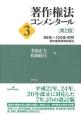 著作権法コンメンタール 89条~124条 附則 著作権等管理事業法<第2版> (3)
