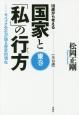 18歳から考える国家と「私」の行方 東巻 セイゴオ先生が語る歴史的現在