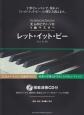 大人のピアノ・ソロ 1曲マスター レット・イット・ビー 模範演奏CD付 丁寧なレッスンで、憧れの「レット・イット・ビー」の