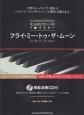 大人のピアノ・ソロ 1曲マスター フライ・ミー・トゥ・ザ・ムーン 模範演奏CD付