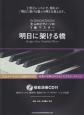大人のピアノ・ソロ 1曲マスター 明日に架ける橋 模範演奏CD付