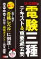 U-CANの電験三種テキスト&重要過去問 この1冊で〈合格レベル〉に到達!理論・電力・機械・