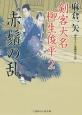 剣客大名 柳生俊平 赤鬚の乱 書き下ろし長編時代小説(2)