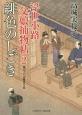 浮世小路父娘-おやこ-捕物帖 緋色のしごき 書き下ろし長編時代小説(2)